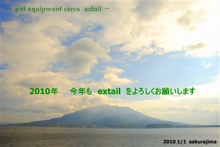 Sakurajimaskyextail_2